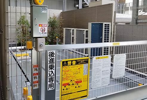 【重要】施設内駐車場 廃止のお知らせ