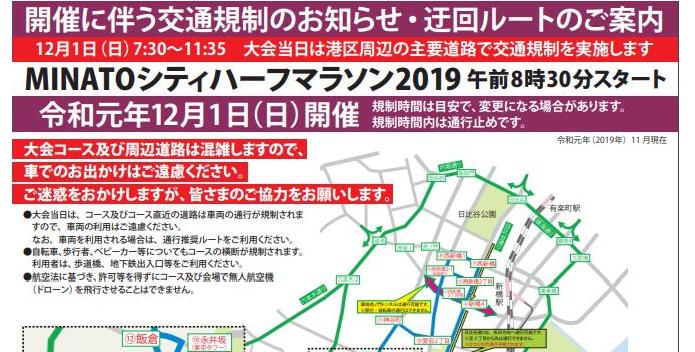 MINATOシティハーフマラソン開催に伴う交通規制のお知らせ