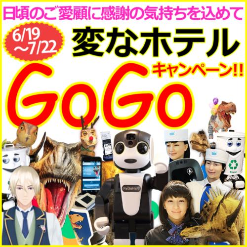 「GoGoキャンペーン」開催!✨