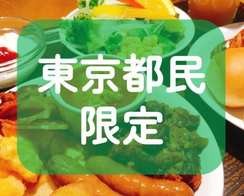 【新プラン】東京都民限定!朝食1,000円割引プランのお知らせ