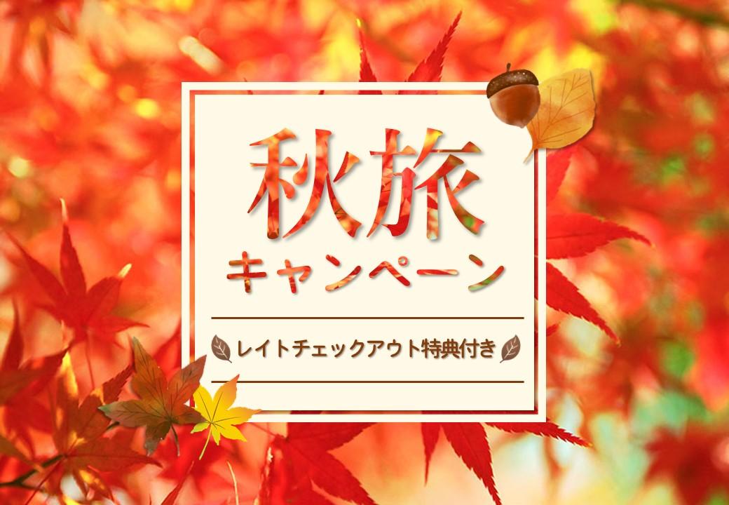 【秋旅キャンペーン】お得なレイトチェックアウト特典付きプランのお知らせ