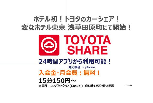 変なホテル東京 浅草田原町にてトヨタのカーシェアをご利用いただきます。