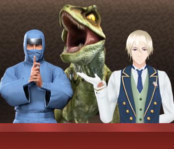 最新技術『光のホログラム』で映される恐竜や忍者、そして執事がサポートします。