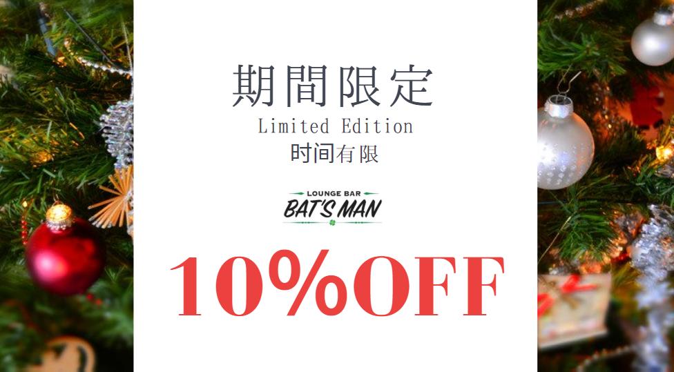 【期間限定☆BARのご利用10%オフのお知らせ】