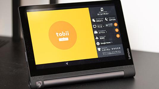 客室設置型タブレットサービス「tabii」