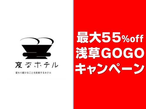 ⛩️最大55%off!浅草GOGOキャンペーン⛩️人力車で浅草を観光しませんか❗❓