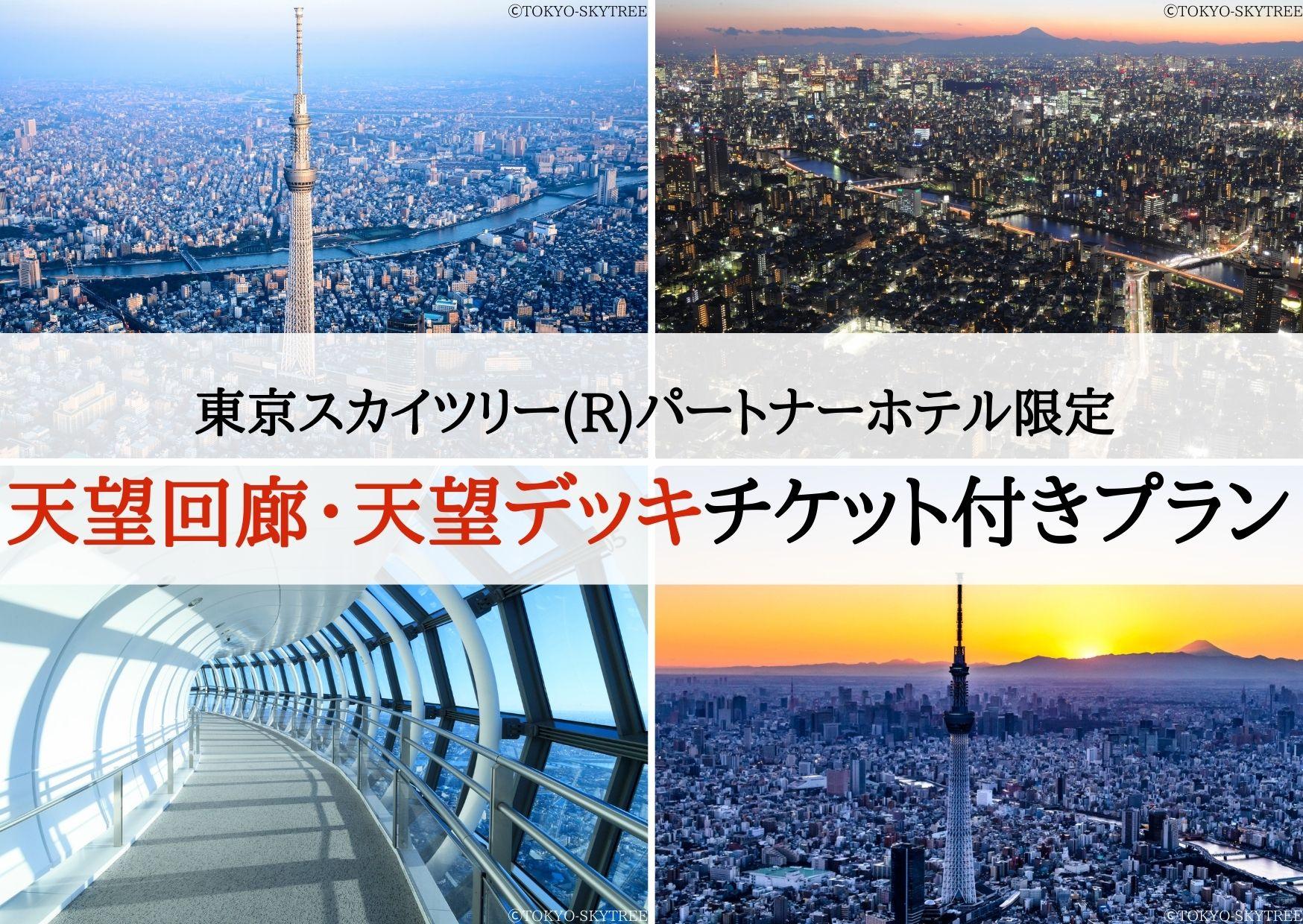 【東京スカイツリー(R)パートナーホテル限定 天望回廊・展望デッキチケット付きプラン】