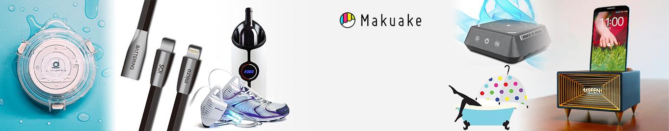 クラウドファンディングサービスMakuake<br /> 新商品体験(有料貸出)