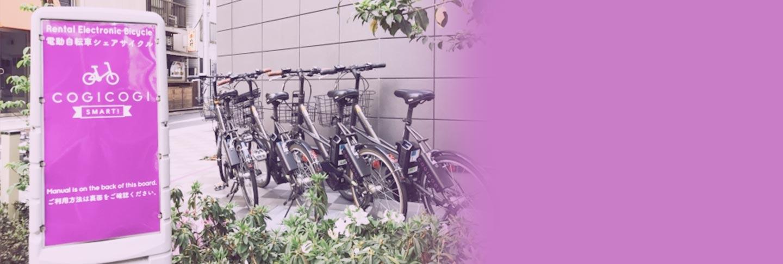 電動アシスト自転車「COGICOGI」