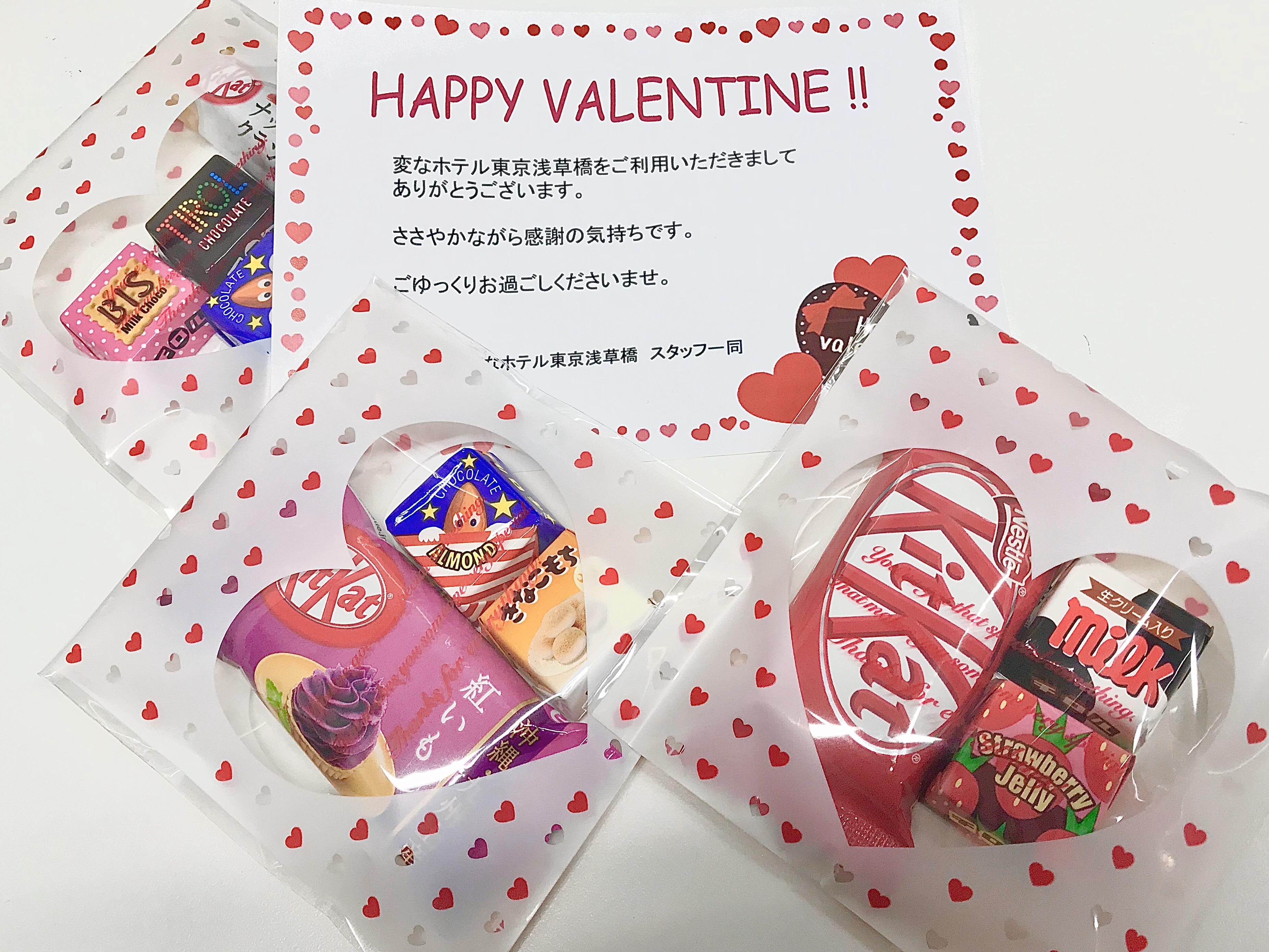 もうすぐバレンタイン♪