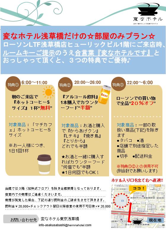 【期間限定】新プラン『ローソンLTF浅草橋店×変なホテル東京浅草橋』