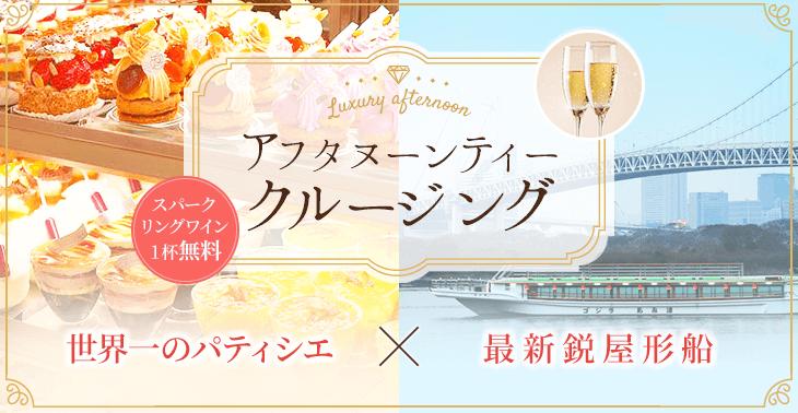 『GO GO浅草キャンペーン』スイーツ遊覧船付きプラン★