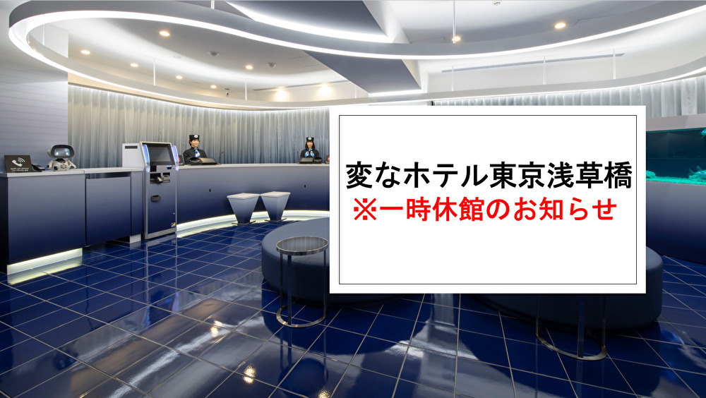 【変なホテル東京浅草橋】※一時休館のお知らせ