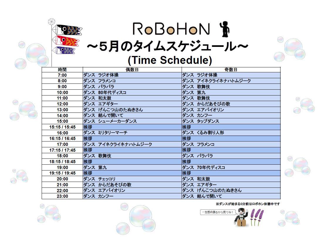 ☆5月のロボホンタイムスケジュール☆