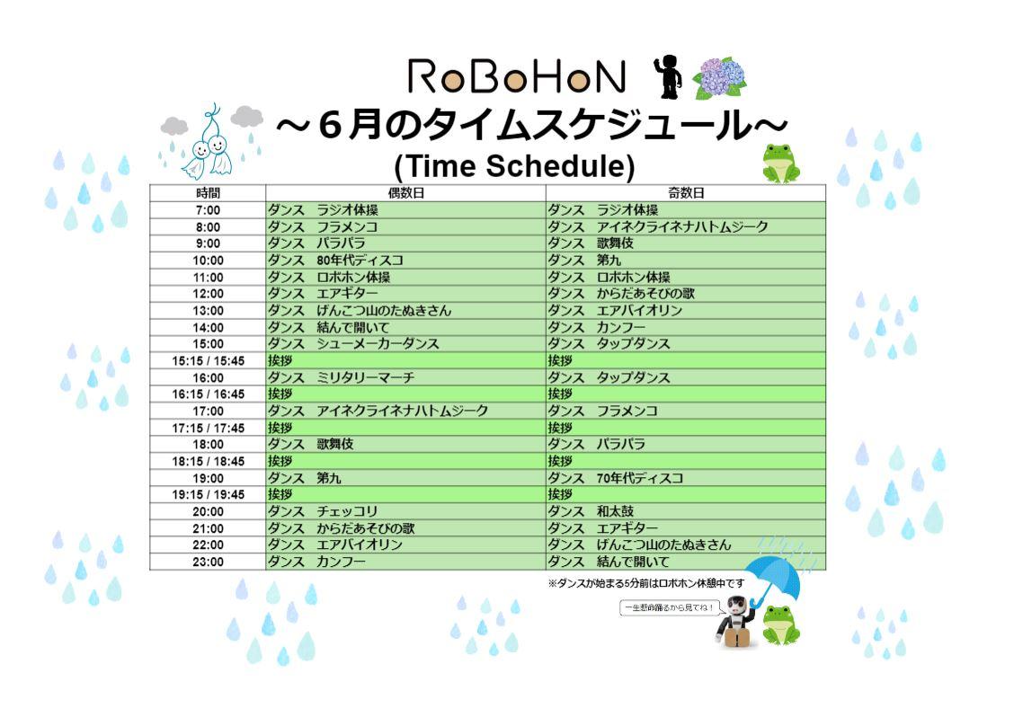 ☆6月のロボホンタイムスケジュール☆