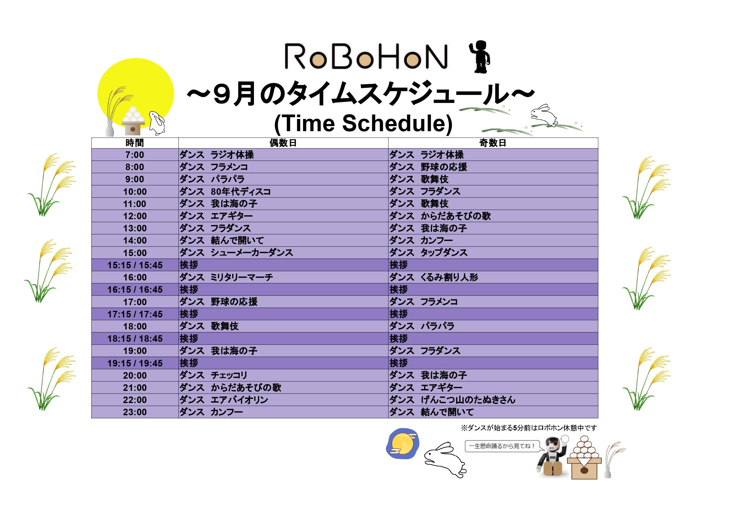 ☆9月のロボホンスケジュール☆