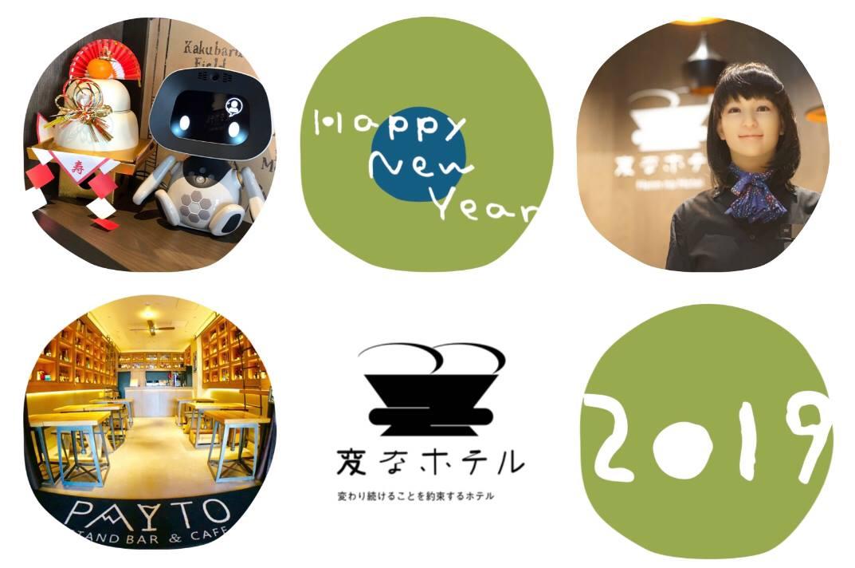 謹賀新年♪