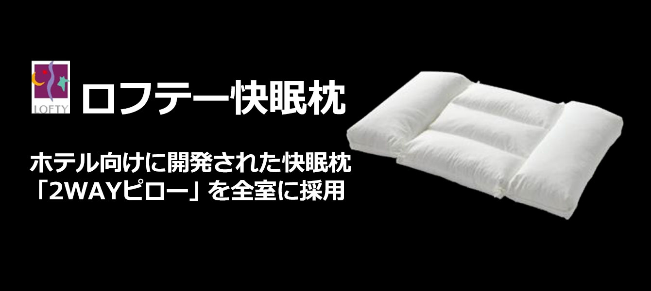 ロフテーの快眠枕を全室に導入致します!