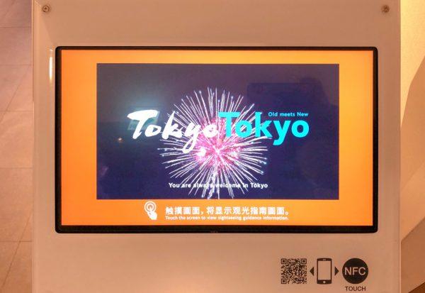 🌼東京都の観光案内窓口に指定されました🌼