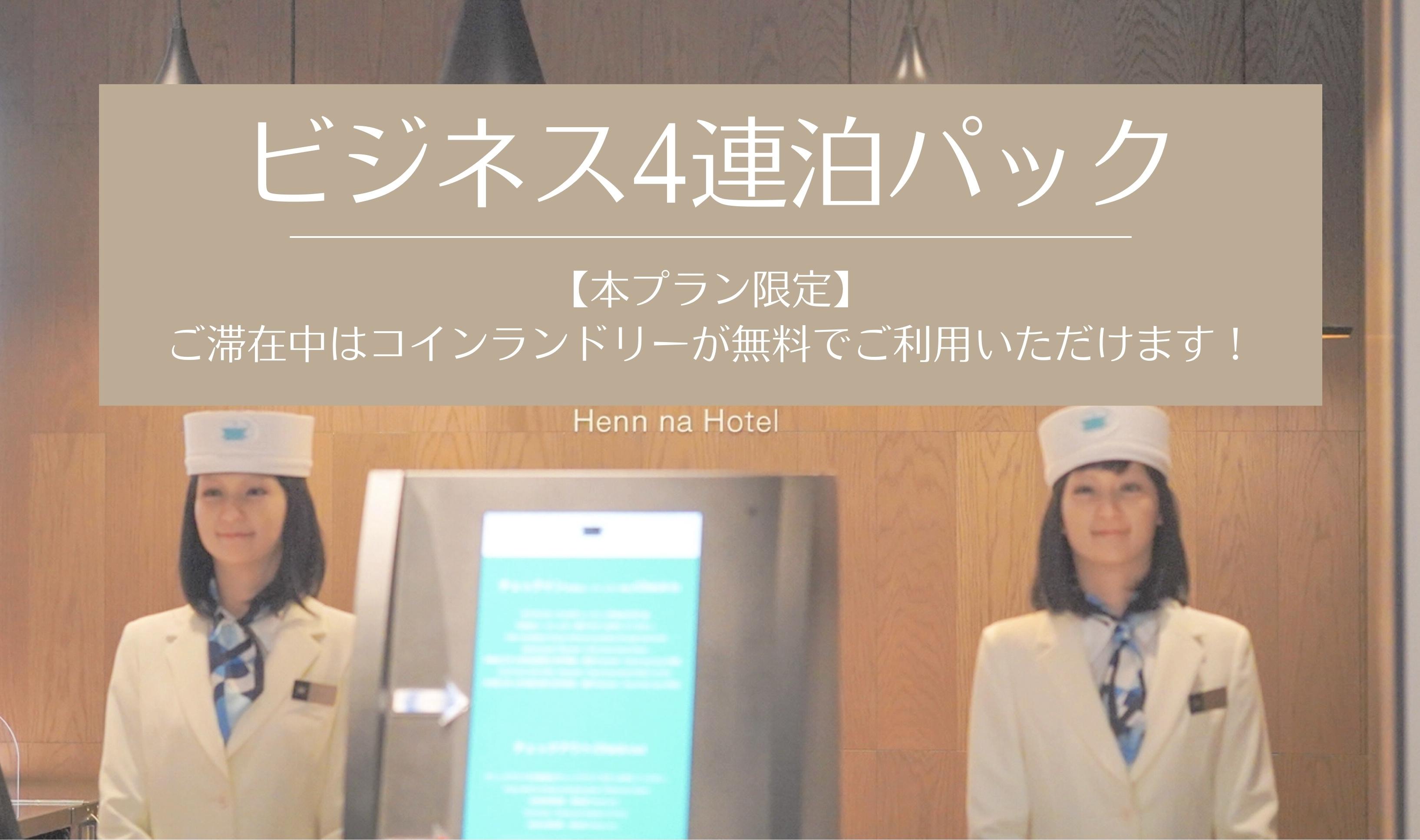 【4連泊♪ビジネスパック】感染リスクも軽減!お仕事でホテル滞在するならこのプランがお得!