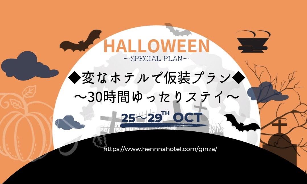 【ハロウィン限定】仮装で東京ディズニーリゾート®へ!朝6時から最大30時間滞在OK♪<朝食付き>