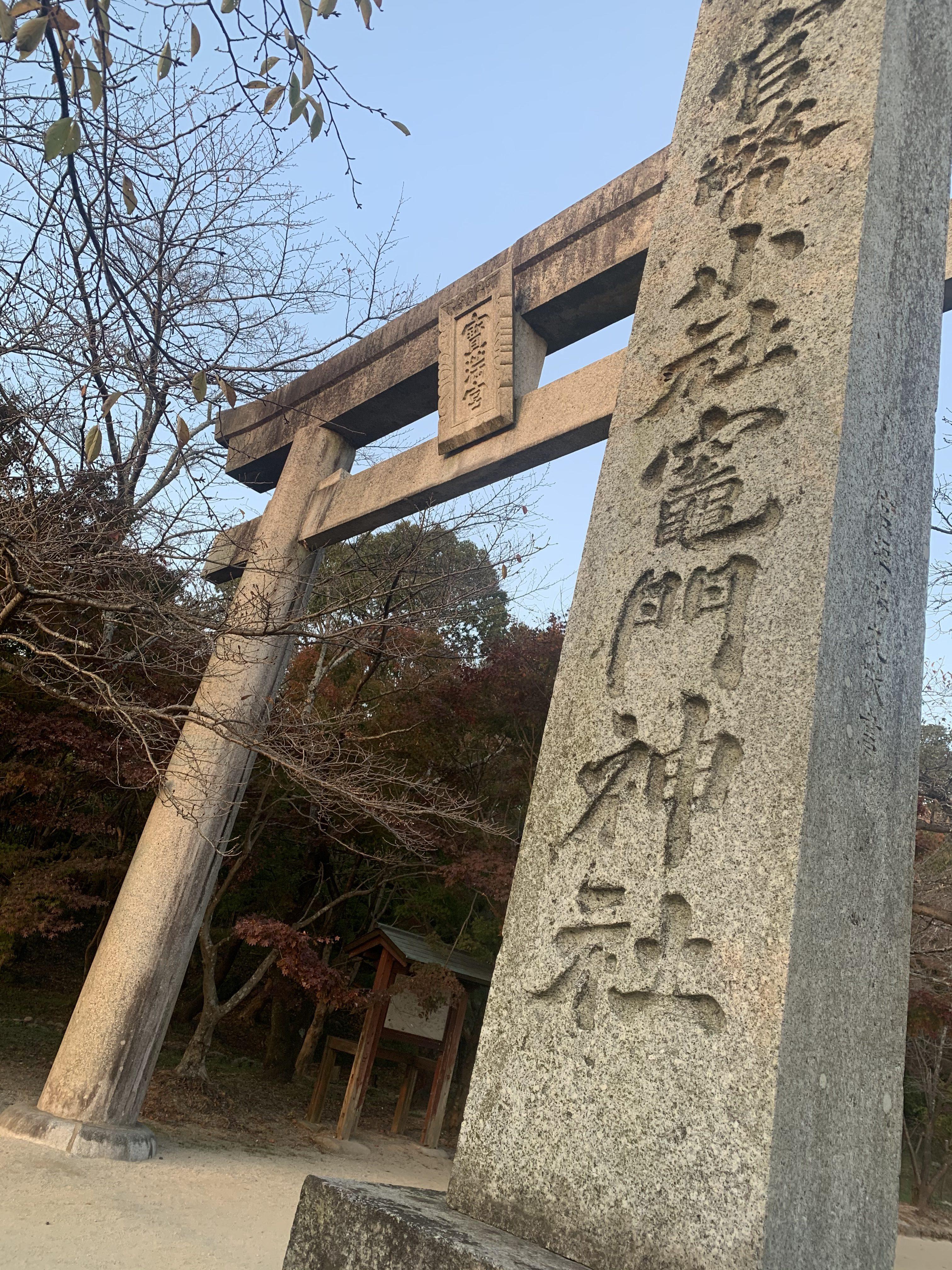 【観光情報】宝満宮竈門神社