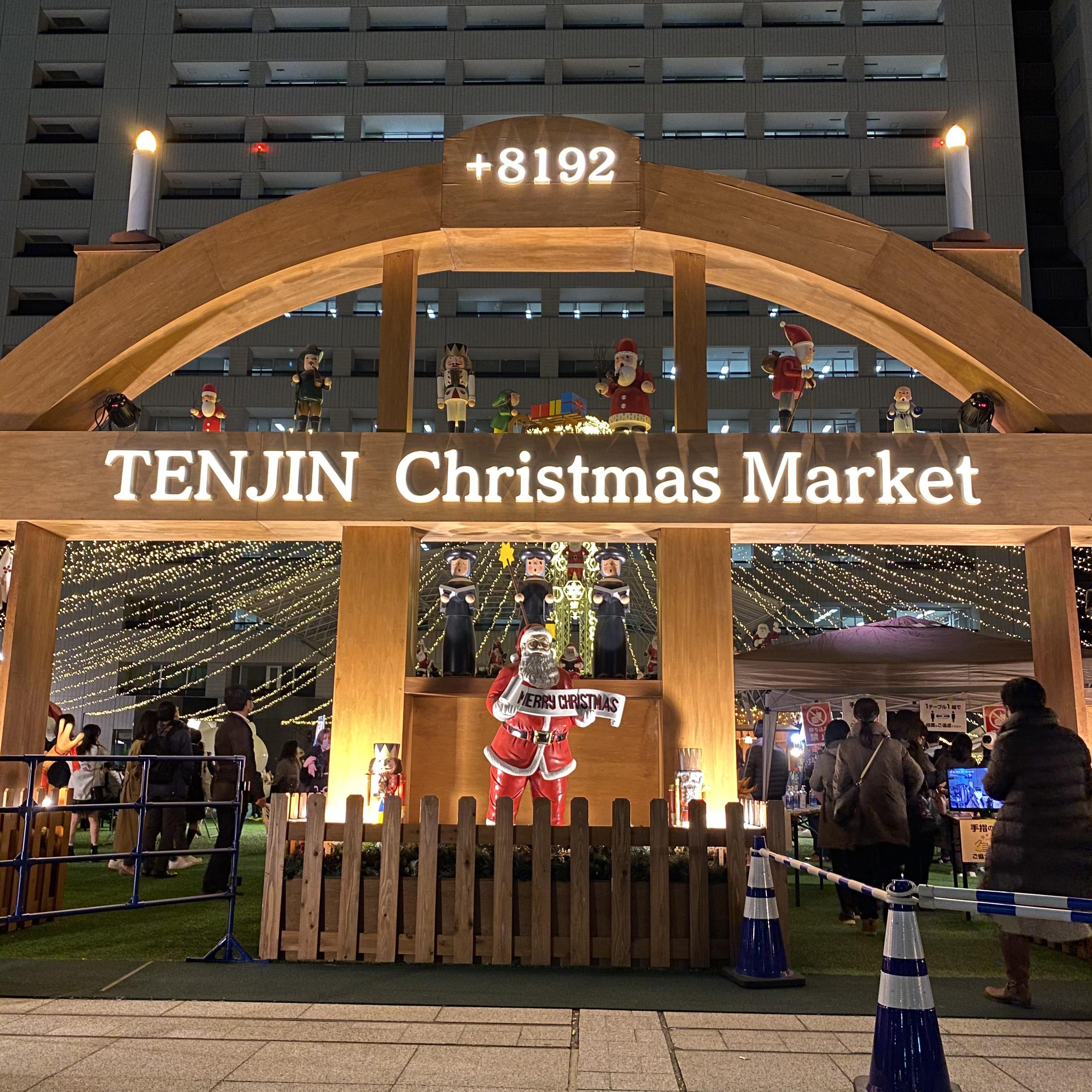 【観光情報】クリスマスマーケット天神