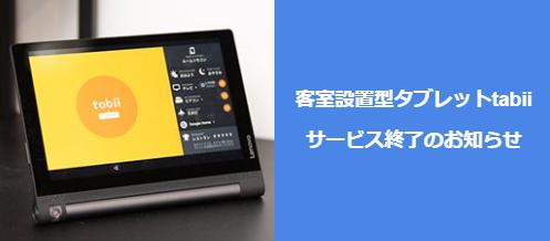 【お知らせ】客室設置型タブレットtabii サービス終了