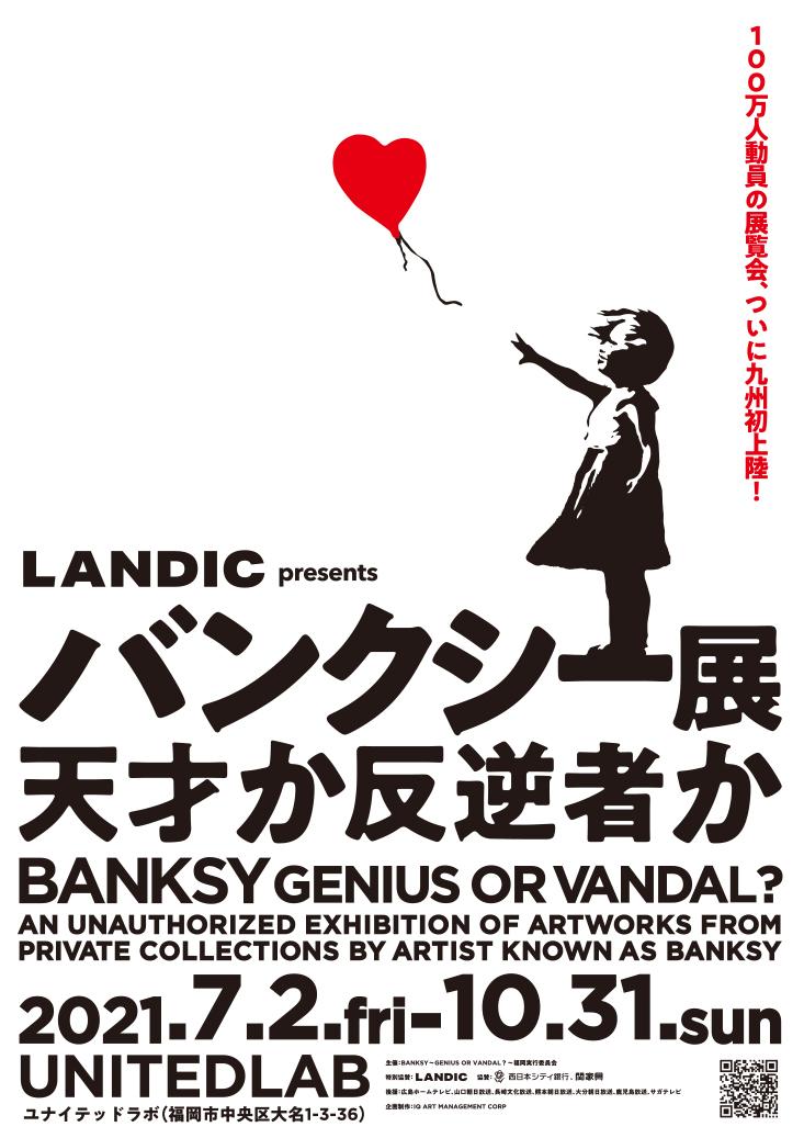 【イベント】バンクシー展
