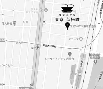 浜松町ホテル駅チカNO.1 東京駅にアクセス抜群