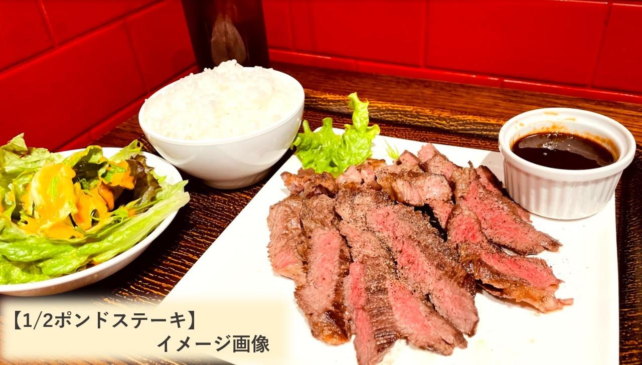【1/2ポンドステーキ】イメージ画像<br /> 本格ラムシチュー、もしくは1/2ポンドステーキが選べる夕食付きプランのメニューでございます