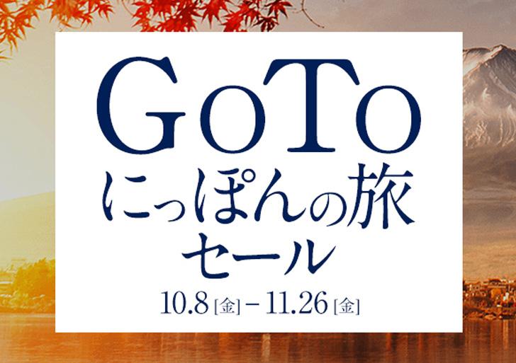 GoToにっぽんの旅セールプラン販売開始いたしました!