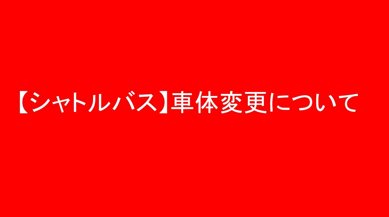 送迎バス 車体変更のお知らせ 2020年11月18日(水)