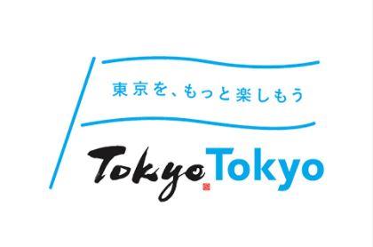 <もっと楽しもう!TokyoTokyo> 対象プランの販売に関して