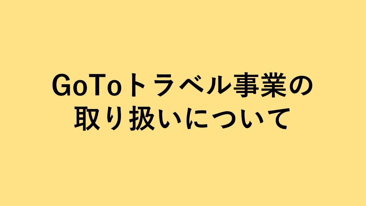 GoToトラベル事業の取り扱いについて(1/8更新)