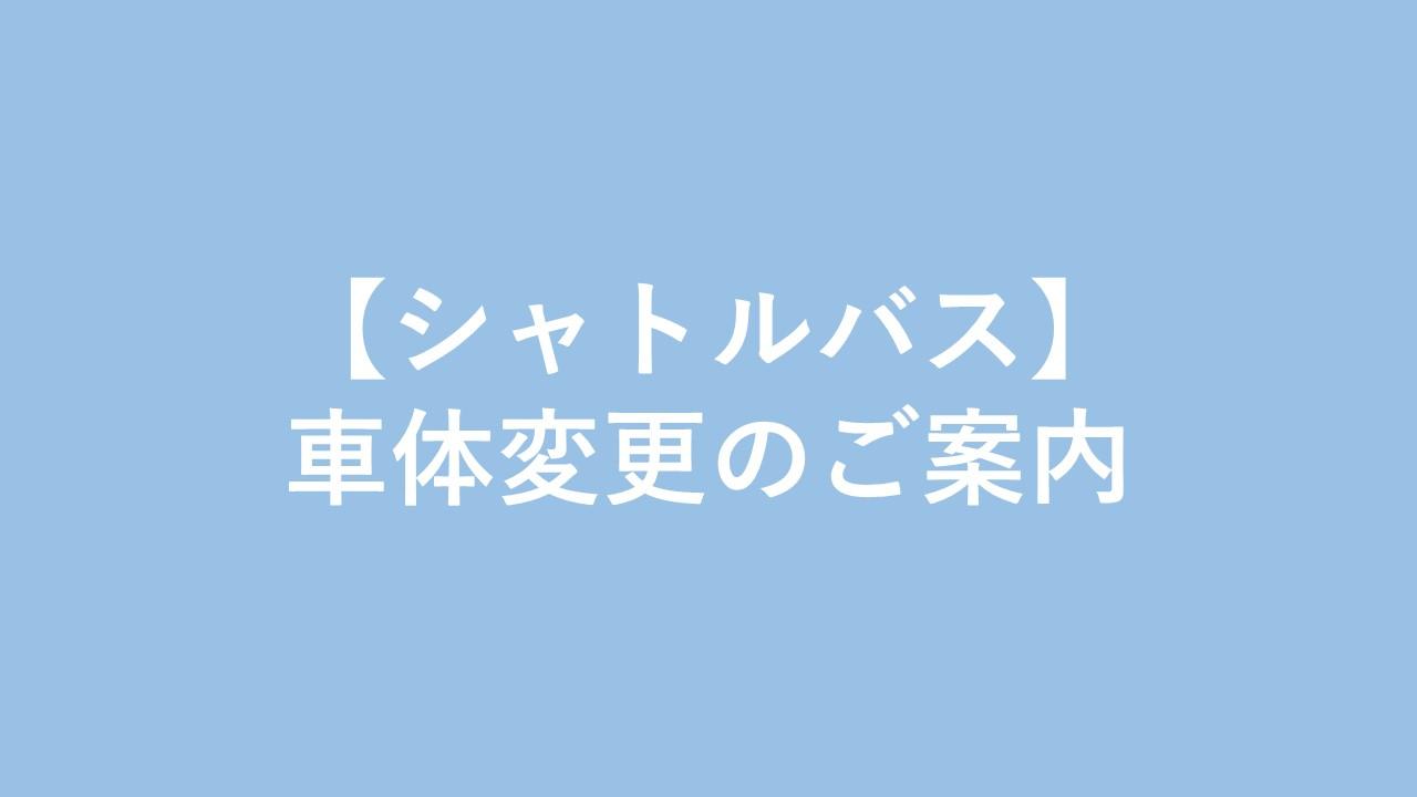 【シャトルバス】車体変更のご案内