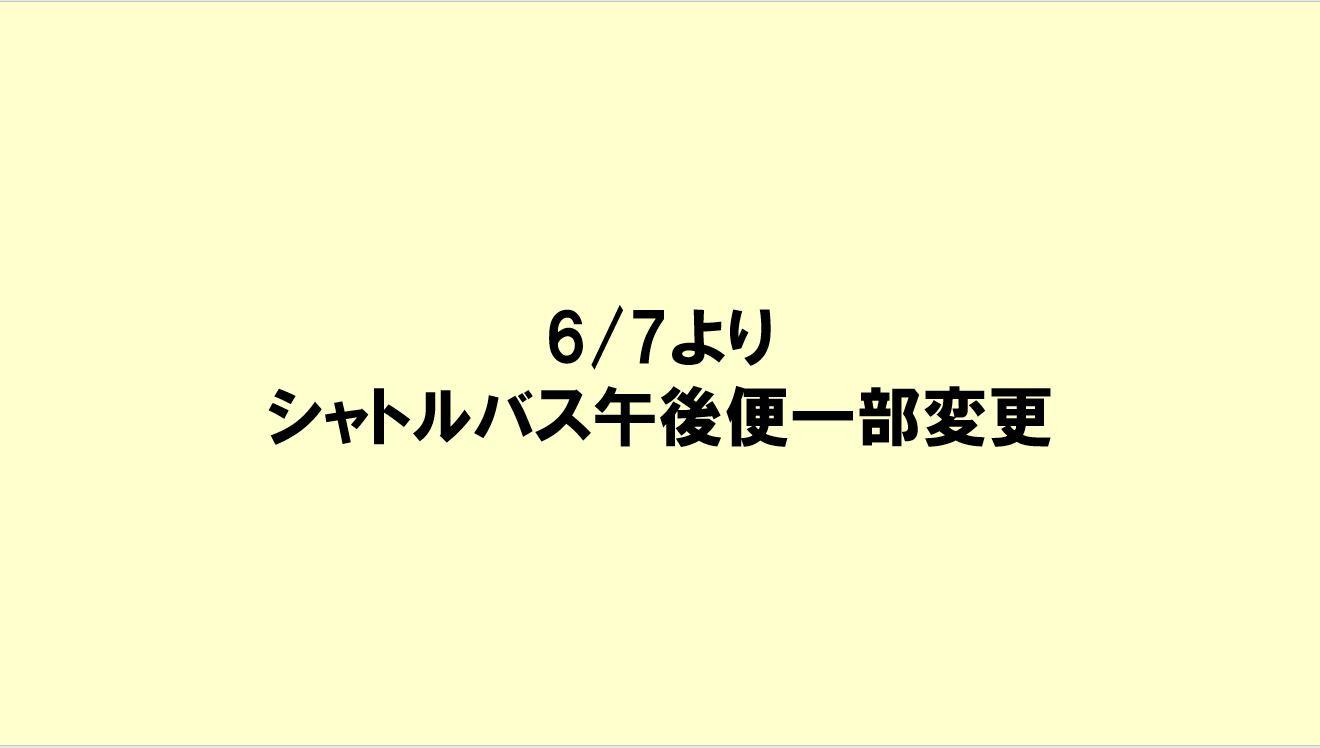 6/7よりシャトルバス午後便一部変更