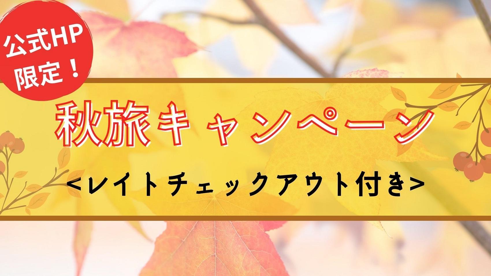 秋旅キャンペーン実施中!
