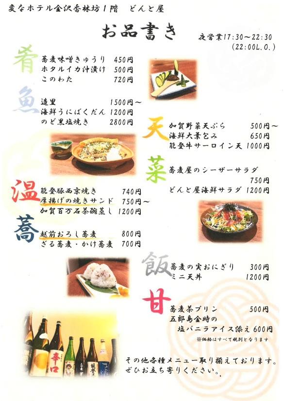 【レストラン ディナーメニュー】