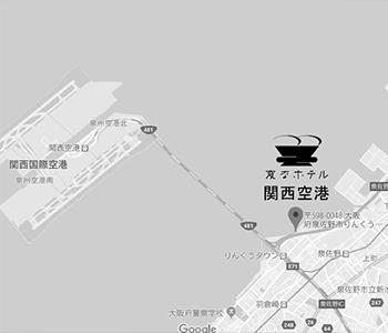 関西空港までの無料シャトルバス