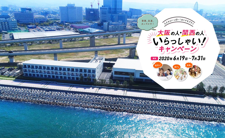 【大阪いらっしゃい】 キャンペーン対象ご宿泊プラン