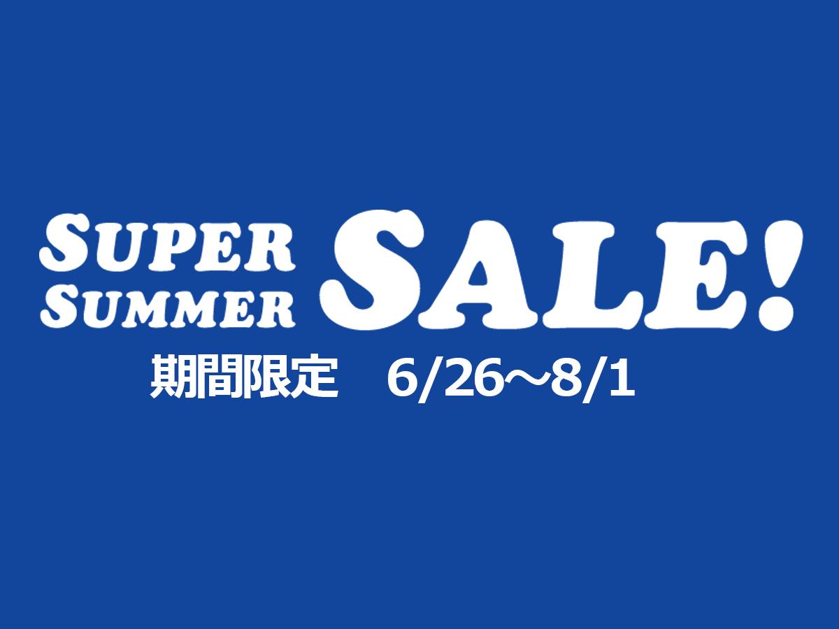 【期間限定】スーパーサマーセールのご紹介!