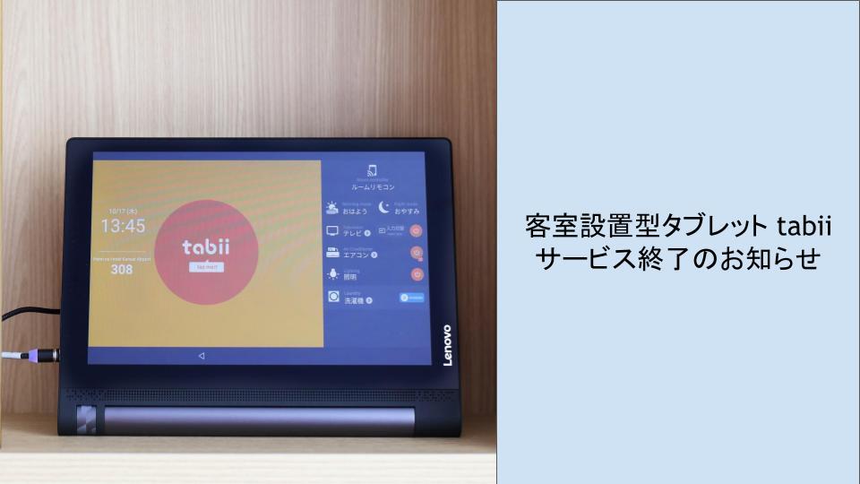 客室設置型タブレットtabii サービス終了のお知らせ