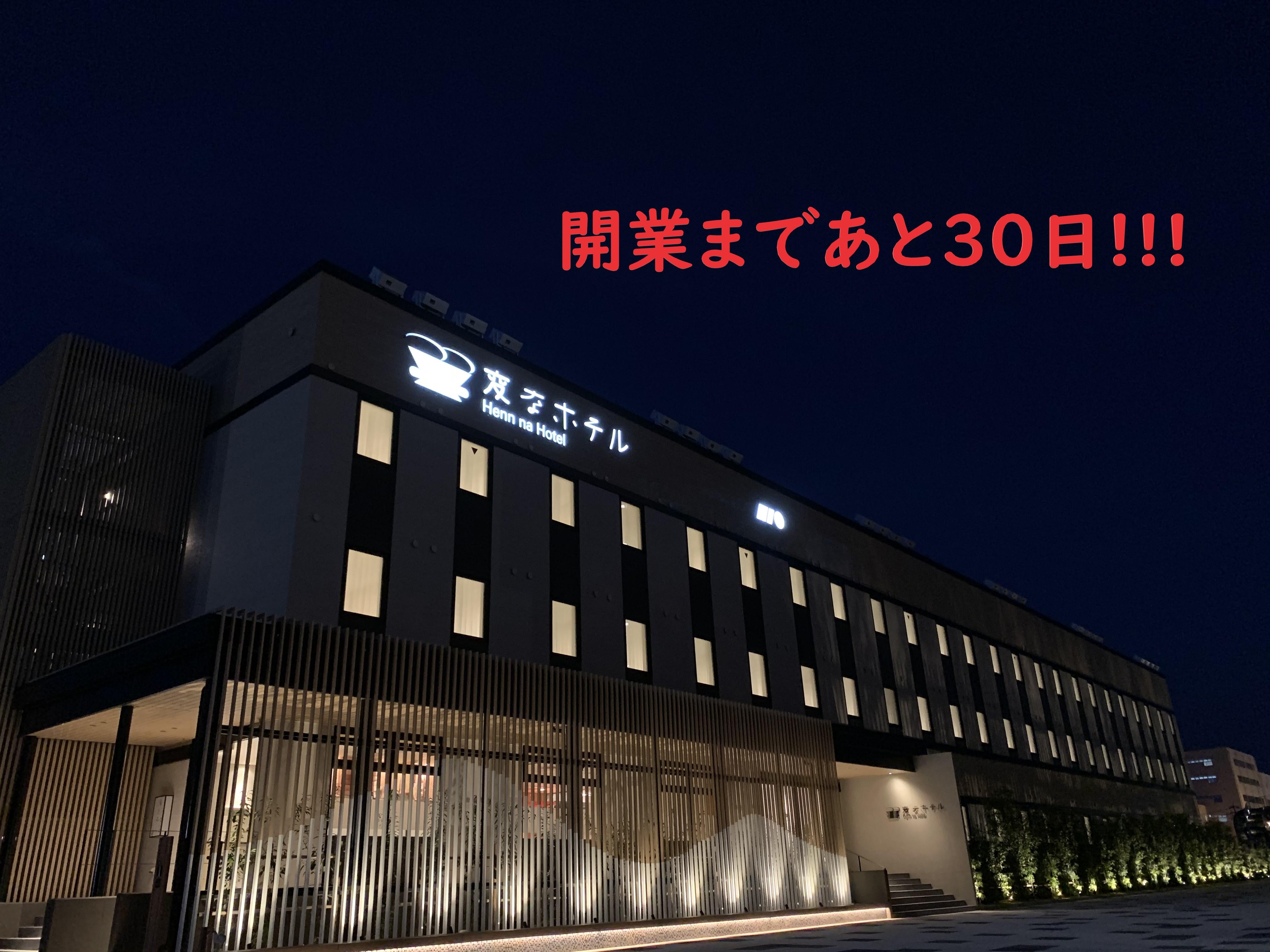 【開業カウントダウン②】あと30日!!プロジェクションマッピング「こまつ80スクエア」