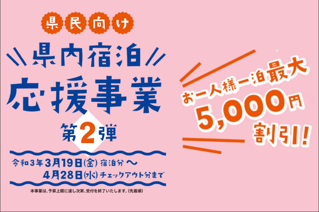 ◇★☆ 石川県民限定! 県内宿泊応援事業プラン ~好評販売中~ ☆★◇