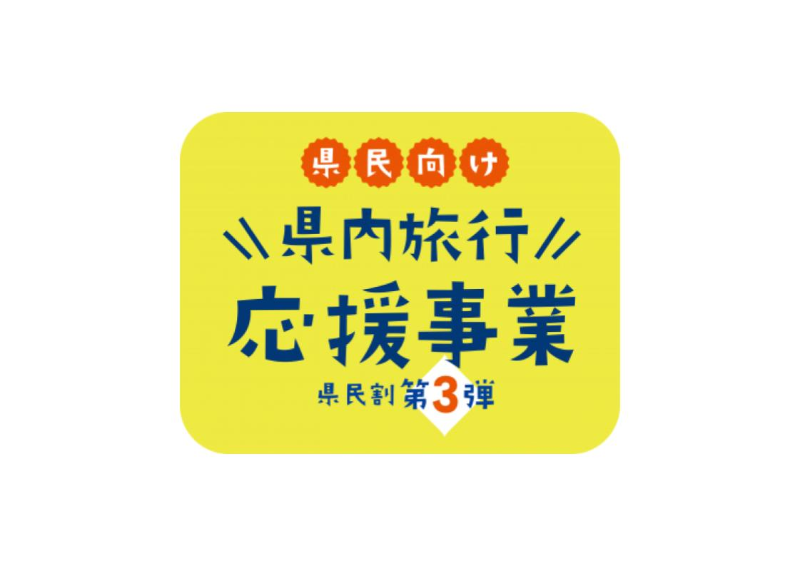 【重要なお知らせ】石川県民限定! 県内宿泊応援事業第3弾 好評受付中!!