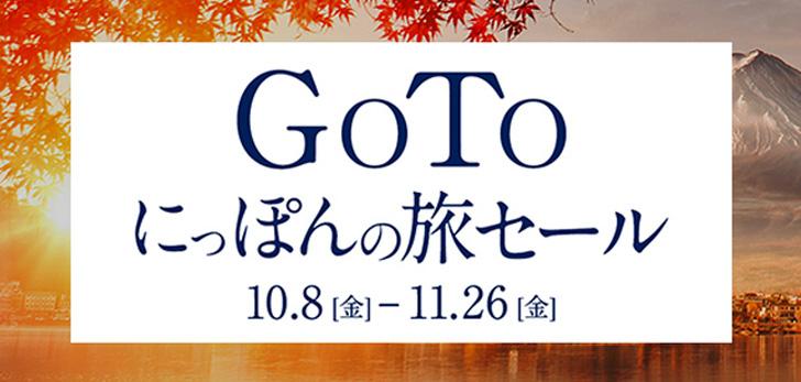 GoTo日本の旅セール開催中!    期間限定プランが続々登場!
