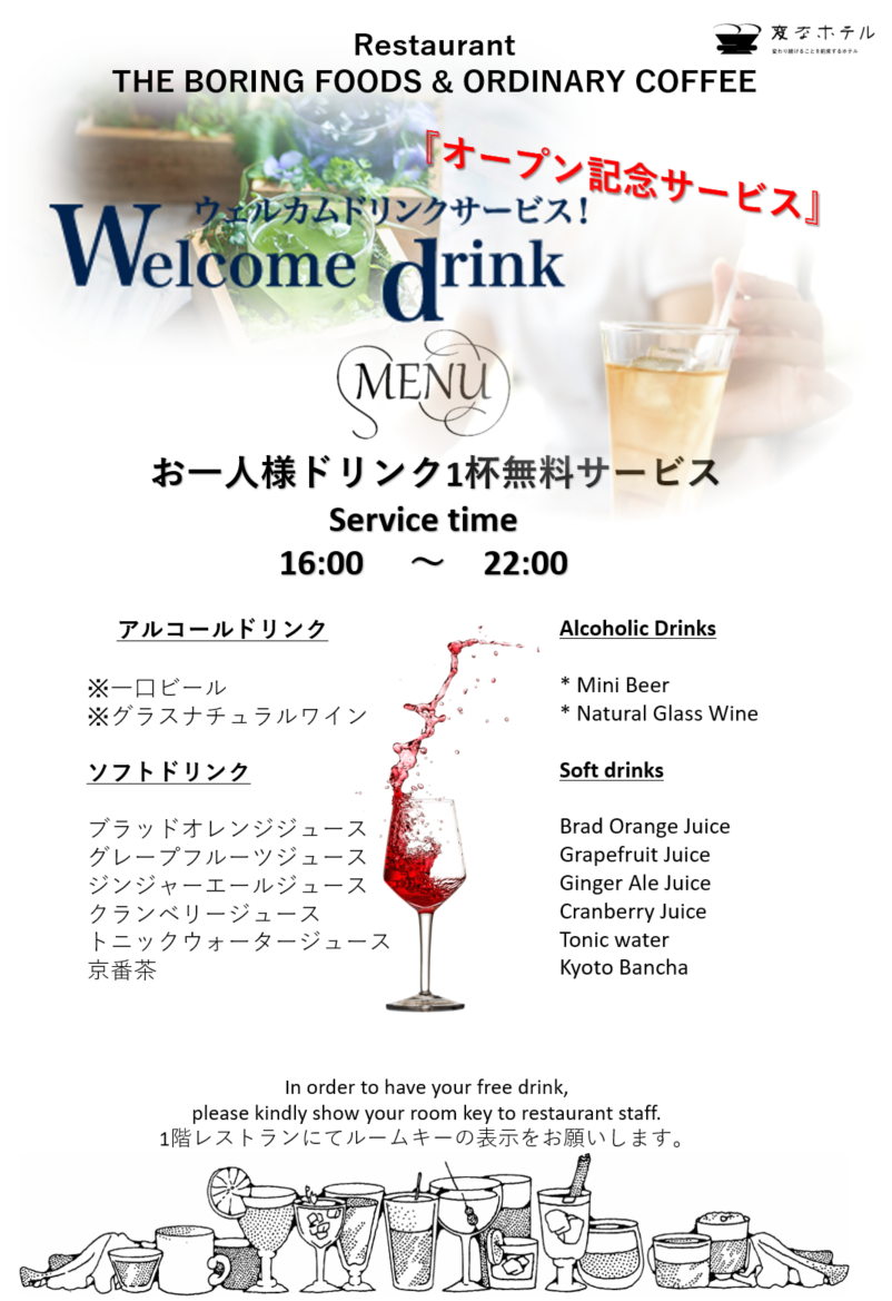 ♬OPEN記念無料特典♬ Welcome Drink サービスはじめました!