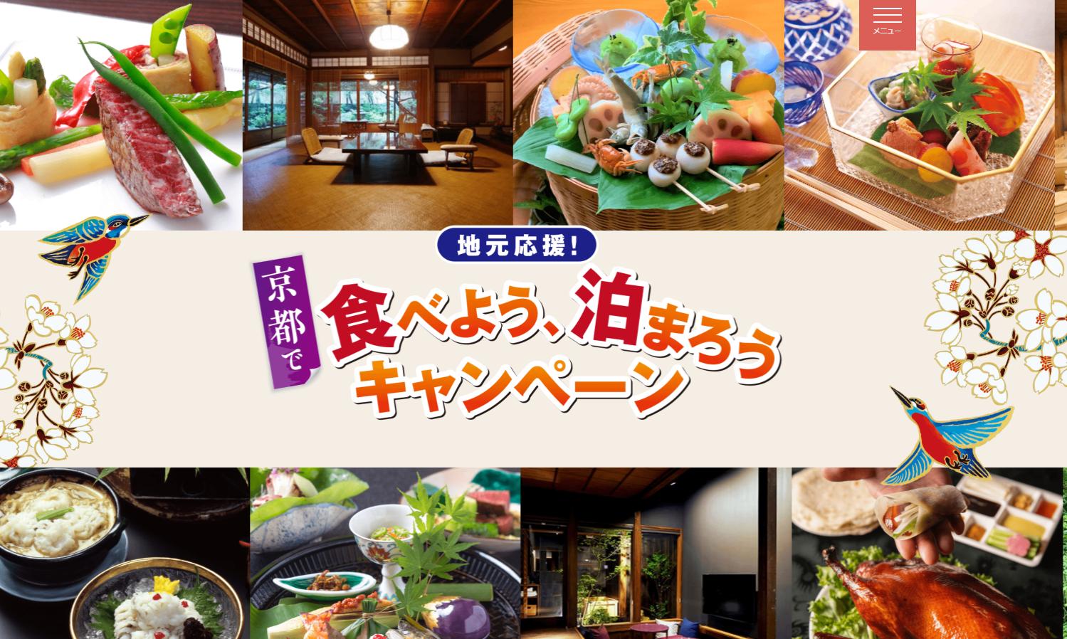京都市主催♪『京都で泊まろうキャンペーン』の特別プラン!
