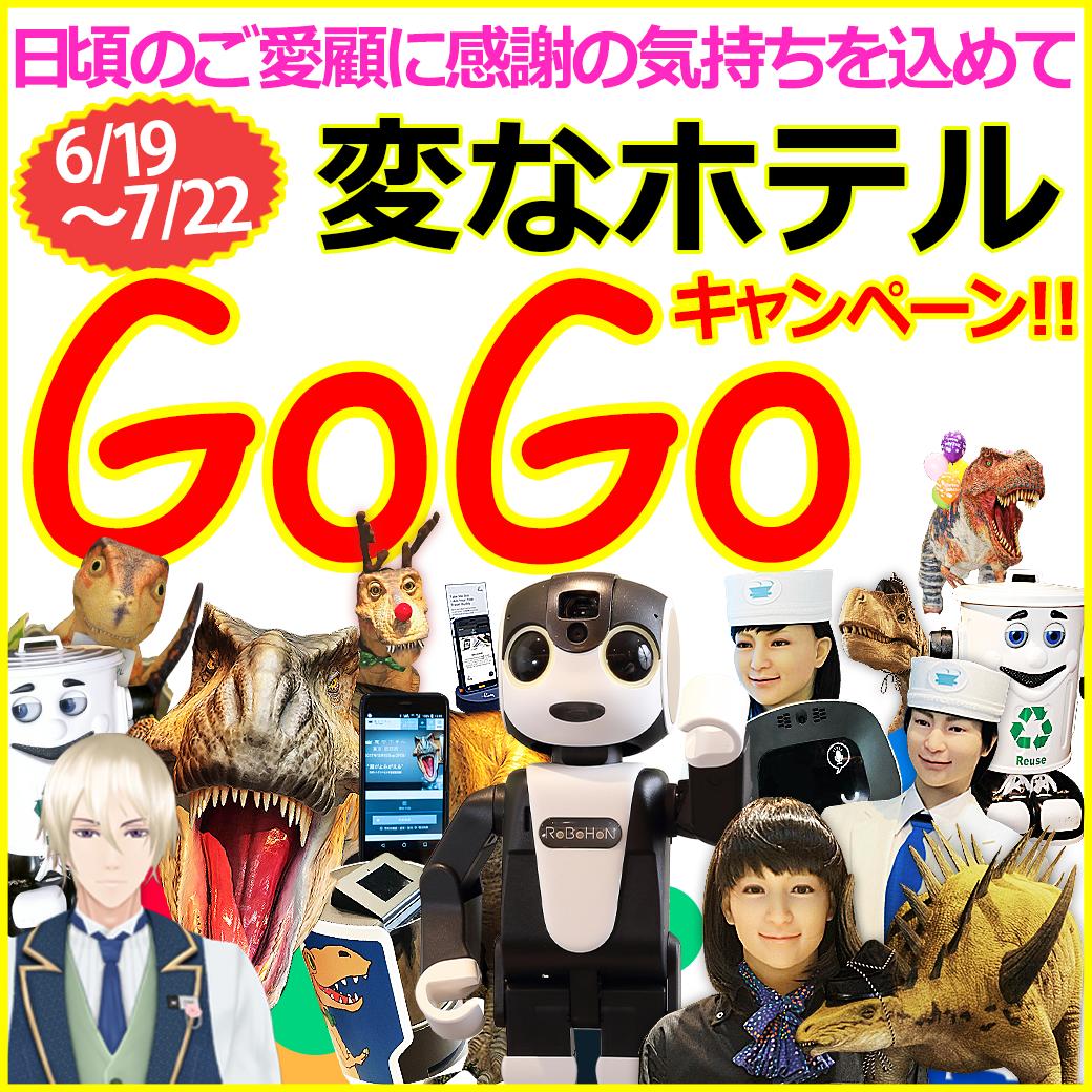 【ホテル公式サイト限定】GoGoキャンペーン‼︎ 発売中♪